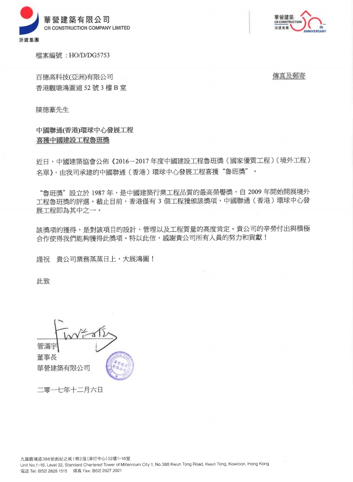 appreciation-letter-by-cr-construction_china-unicom-project_171206.jpg